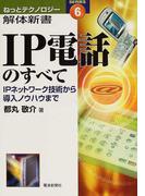 IP電話のすべて IPネットワーク技術から導入ノウハウまで (ねっとテクノロジー解体新書)