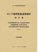 ロシア連邦貿易通関統計 統計集 1999年度