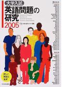大学入試英語問題の研究 2005
