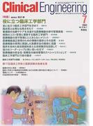 クリニカルエンジニアリング Vol.15No.7(2004−7月号) 特集役に立つ臨床工学部門