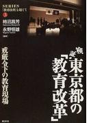 検証・東京都の「教育改革」 戒厳令下の教育現場 (SERIES「教育改革」を超えて)