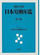 日本労働年鑑 第74集(2004年版)