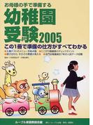 お母様の手で準備する幼稚園受験 2005