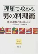 理屈で攻める、男の料理術 食材と調理法の基本をきわめる