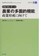 農業の多面的機能 政策形成に向けて OECDレポート