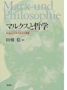 マルクスと哲学 方法としてのマルクス再読 (大阪経済大学研究叢書)