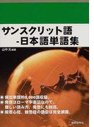 サンスクリット語−日本語単語集