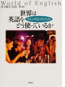 世界は英語をどう使っているか 〈日本人の英語〉を考えるために