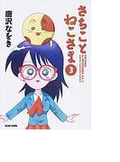 さちことねこさま(Beam comix) 3巻セット(ビームコミックス)