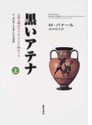 黒いアテナ 古典文明のアフロ・アジア的ルーツ 2 考古学と文書にみる証拠 上