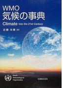 WMO気候の事典