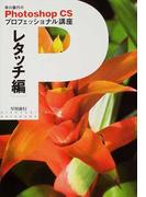 早川広行のPhotoshop CSプロフェッショナル講座 レタッチ編