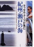 ラッセル・クーツが見た紀州・瀬戸の海