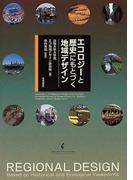 エコロジーと歴史にもとづく地域デザイン