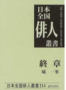 城一峯集 終章 遺句集 (日本全国俳人叢書)