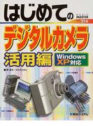 はじめてのデジタルカメラ 活用編 (Basic master series)