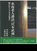 水南老人講話「宮本武蔵」 楠正位と大日本武徳会