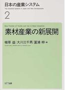日本の産業システム 2 素材産業の新展開