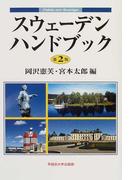 スウェーデンハンドブック 第2版