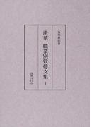 法華職業別歎徳文集 1