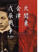 北関東会津戊辰戦争