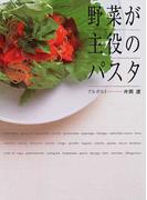 野菜が主役のパスタ (インデックスMOOK)