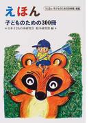 えほん 子どものための300冊