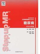 MR教育研修テキスト糖尿病 医薬情報担当者 2004年版 (Step up MR course)