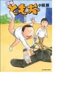 団地ともお(ビッグコミックス) 29巻セット(ビッグコミックス)