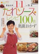 黄金比率1:1で作る「たれソースでレシピ100倍奥薗おかず」 (「なぁんだ簡単!」料理BOOK)