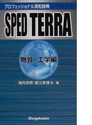 スペッドテラ プロフェッショナル英和辞典 物質・工学編
