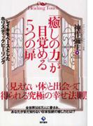 「癒しの力」が目覚める5つの扉 レイキをベースとしたホリスティックヒーリング Healing touch 世界が認めた〈日本発〉ヒーリング(癒し)で本当の自分に出会える