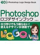 Photoshopロゴデザインブック