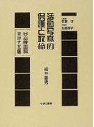 日本映画論言説大系 復刻 12 活動写真の保護と取締