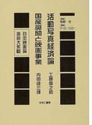 日本映画論言説大系 復刻 16 活動写真経済論