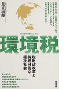 環境税 税財政改革と持続可能な福祉社会