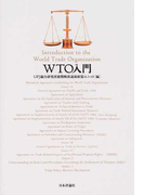 WTO入門