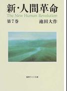 新・人間革命 第7巻