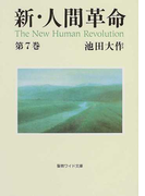 新・人間革命 第7巻 (聖教ワイド文庫)