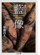 藍像 〈刺青〉写真集 (ちくま文庫)(ちくま文庫)