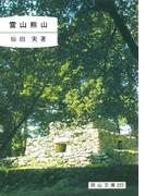霊山熊山 (岡山文庫)