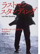 ラストマン・スタンディング (小学館文庫)(小学館文庫)