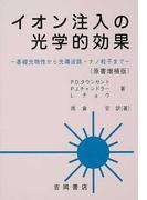 イオン注入の光学的効果 基礎光物性から光導波路・ナノ粒子まで 原書増補版 (物理学叢書)