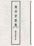 青井史歌集 (現代短歌文庫)
