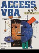 ACCESS VBA実用プログラミング
