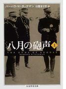 八月の砲声 上 (ちくま学芸文庫)(ちくま学芸文庫)