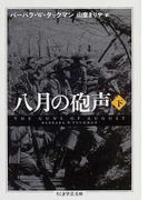 八月の砲声 下 (ちくま学芸文庫)(ちくま学芸文庫)
