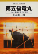 第五福竜丸 ビキニ事件を現代に問う (岩波ブックレット)(岩波ブックレット)