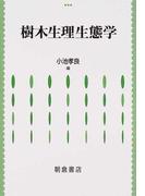 樹木生理生態学