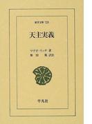 天主実義 (東洋文庫)(東洋文庫)